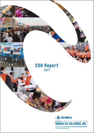 CSR Report 2017